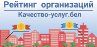 Portal of rating assessment of quality of services by organizations of the Republic of Belarus